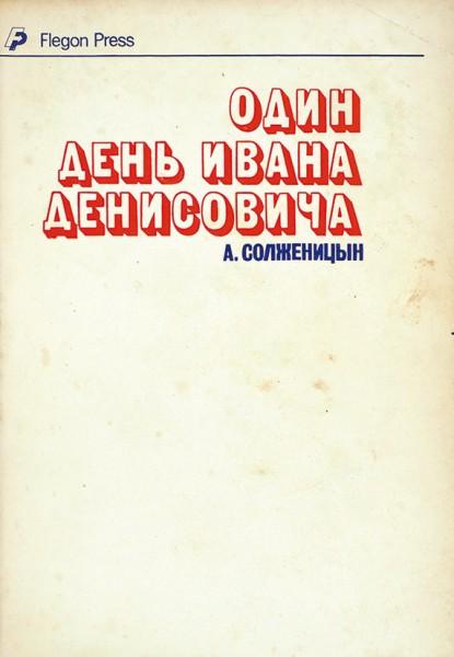 [Издание с фальшивыми выходными данными] Солженицын, А. Один день Ивана Денисовича. М.: Советский писатель, 1963.