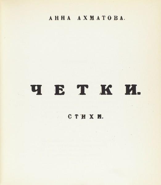 [Экземпляр из особой часть тиража в 30 экземпляров] Ахматова, А. Бег времени / худ. В. Медведев. М.; Л.: Советский писатель, 1965.