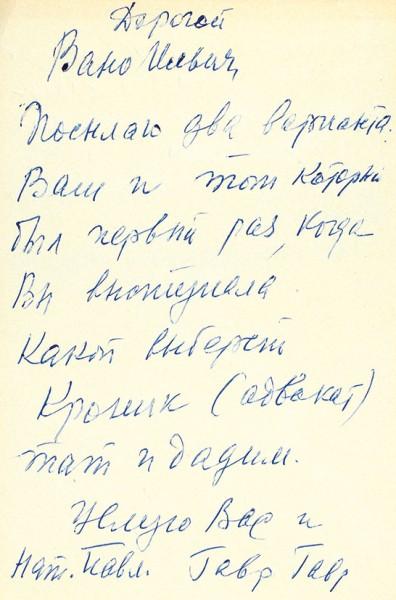 [Малява] Собственноручное письмо композитора М. Таривердиева из тюремной камеры, адресованное В. Мурадели. М., 1967.
