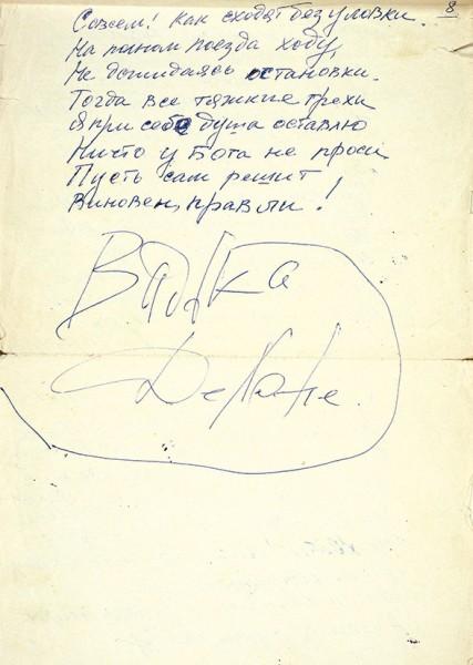 [Предлагается впервые] Делоне, В. Лефортовская баллада. Беловая рукопись. 1969-1971.