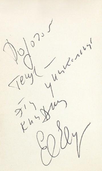 [Неизвестное издание с двумя автографами автора] Евтушенко, Е. Братская ГЭС. Поэма. Чирчик: Электрохимпром, 1988.