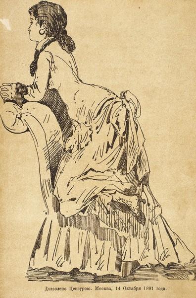 [Коломнин, В.П.] Альбом любви и наслаждений. 15 отделов / сост. Влад. Колом. 2-е изд. М.: Тип. Ф. Иогансон, 1882.