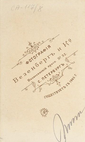 Чехов, А.П. Визитная фотография работы петербургской фотомастерской Везенберг и К°. 1880-е гг.