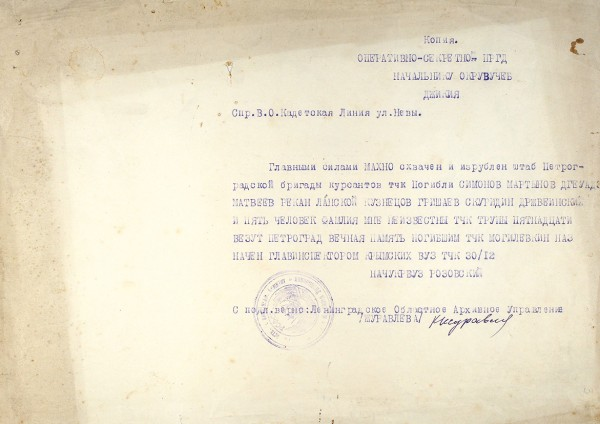 [Как Махно «изрубал» курсантов] Лот из двух милицейских документов. 1918-1924.