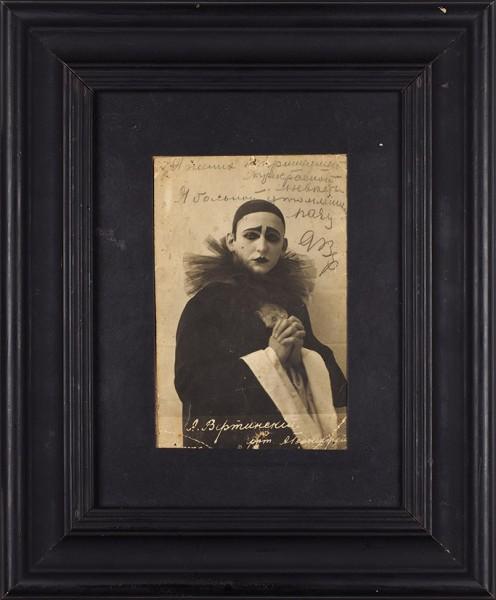 Автограф Александра Вертинского на фотооткрытке . В раме под стеклом.