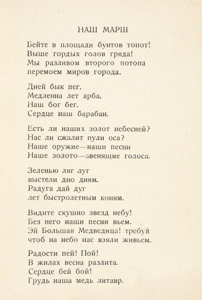[Владимир Владимирович напоминает Америке] Маяковский, В. [автограф] Американцам для памяти. Стихи. Нью-Йорк: New world press, [1925].