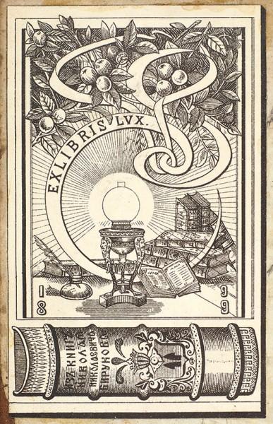 Шафиров, П.П. Рассуждение, какие законные причины его величество Петр Великий император и самодержец всероссийский, и протчая, и протчая, и протчая; к начатию воины против короля Карола 12, шведского 1700 году имел... на свет издано, в царствующем Санктпетербурге лета Господня 1716, А напечатано 1722. [3-е изд]. [СПб., 1722].