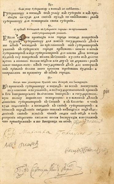 Конволют из редких изданий XVIII века. 1728, 1731.