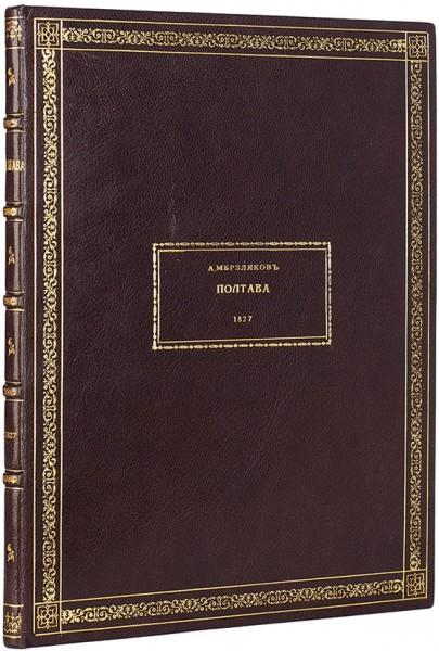 [Первое и единственное отдельное издание] Мерзляков, А.Ф. Полтава. [Стихотворение]. [М.: Университетская тип., 1827].