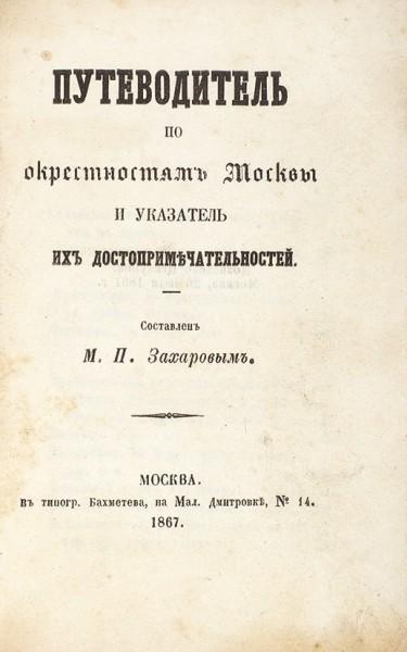 Захаров, М.П. Путеводитель по окрестностям Москвы и указатель их достопримечательностей. М.: В Тип. Бахметева, 1867.