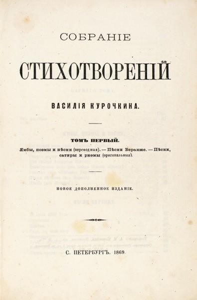 Курочкин, В. Собрание стихотворений. В 2 т. Т. 1-2. СПб., 1869.