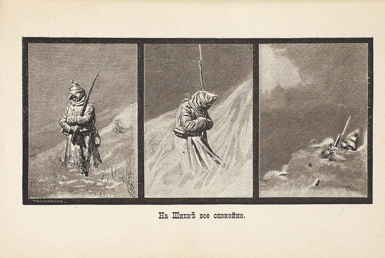 Картинки по запросу фото картин Верещагина