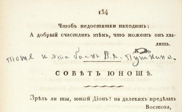 Две книги собраний русских стихотворений с автографами Петра Андреевича Вяземского и княгини Шаховской.
