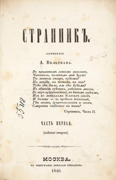 Вельтман, А. Странник. В 3 ч. Ч. 1-3. М.: В Тип. Н. Степанова, 1831-1840.
