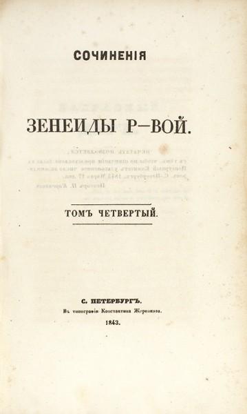 [Экземпляр из «графских развалин»] [Ган, Е.А.] Сочинения Зенеиды Р-вой. В 4 т. Т. 1-4. СПб.: В Тип. Константина Жернакова, 1843.