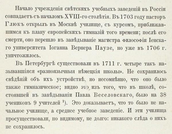 Толстой, Д.А. [автограф] Взгляд на учебную часть в России в XVIII столетии до 1782 года. СПб.: Тип. Императорской Академии Наук, 1883.