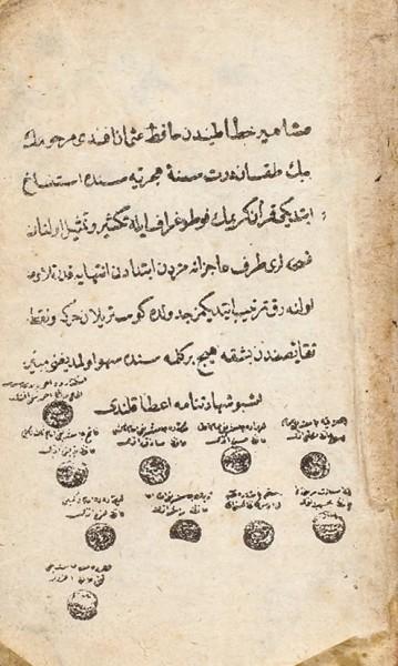 [«Самое миниатюрное издание Корана»] Миниатюрный Коран. [Варшава: Изд. М. Шольца, 1890-е гг.]