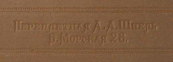 [Переплет А. Шнеля] Русский флот / рис. лейтенант В. Игнациус. СПб.: Издание Великого князя Александра Михайловича; Хромолит. Штадлер и Паттинот, 1892.
