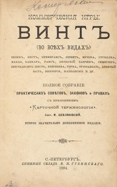 Конволют из двух книг по игре в шахматы и карты. 1894, 1896.