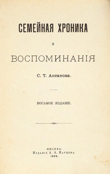 Семейная хроника и воспоминания С.Т. Аксакова. 8-е изд. М.: Издание А.А. Карцева, 1895.