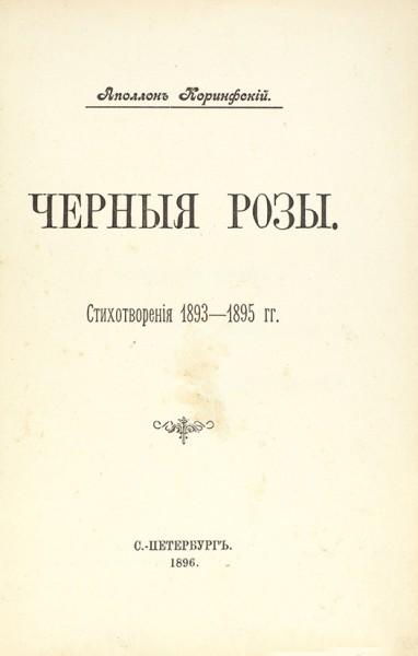 Коринфский, А. Черные розы. Стихотворения 1893-1895 гг. СПб.: Тип. М. Меркушева, 1896.