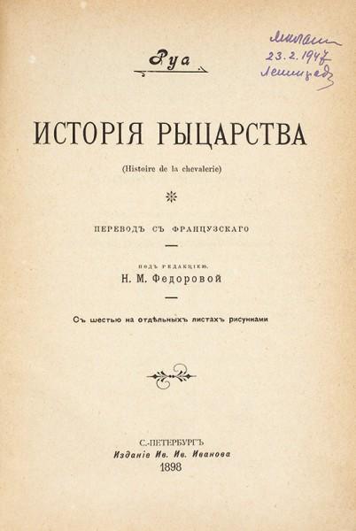 Руа, Ж.Ж. История рыцарства. СПб.: Издание Ив.Ив. Иванова, 1898.