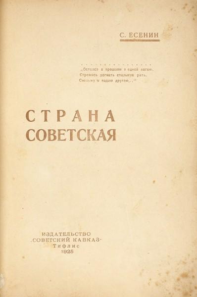Автограф Сергея Есенина, а также 55 книг поэта, сборников с его участием и изданий о нем.