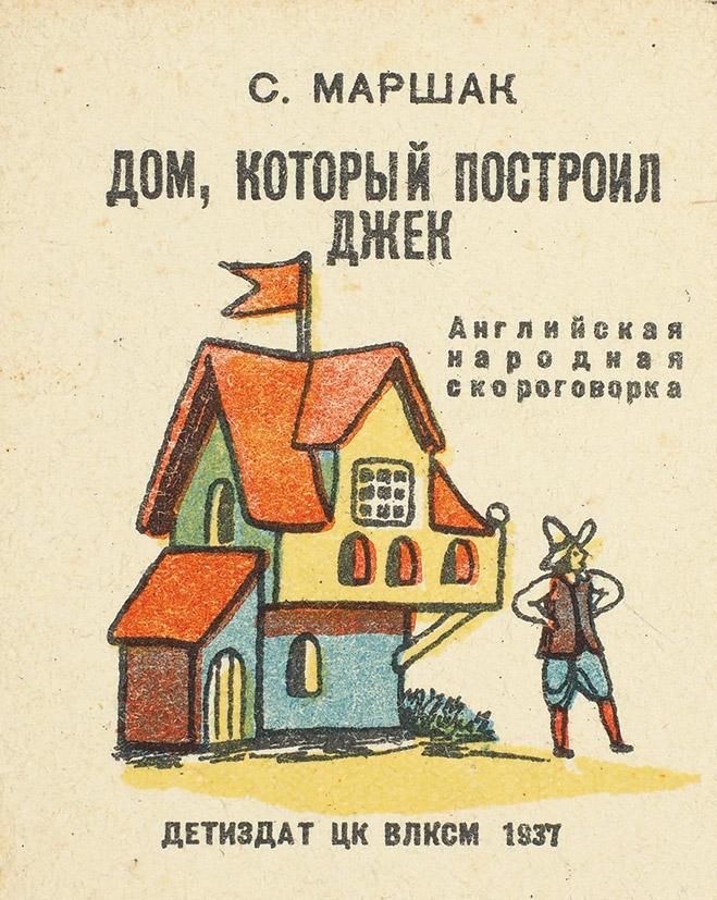 джек который построил дом рисунок лисица внешне походила