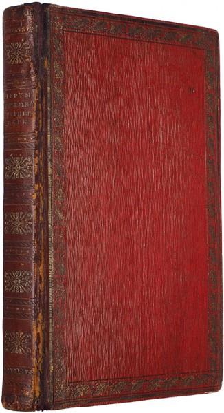 [Кочетов, И.С.] Черты деятельного учения веры. СПб.: В Тип. Карла Крайя, 1824.