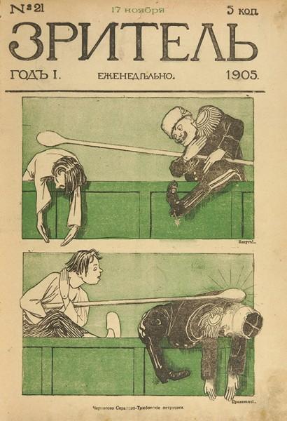 Зритель. Еженедельный журнал политико-общественной сатиры. № 21, 1905. СПб.: Тип. Я. Балянского, 1905.