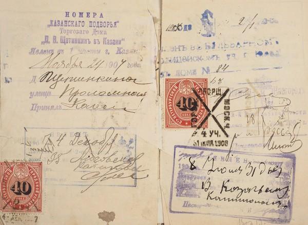 [От первого соратника Ленина] Паспортная книжка на имя Степана Ивановича Радченко.