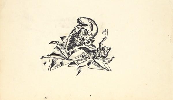 [Уникум] Масютин Василий Николаевич. Пять рисунков к повести Н.В. Гоголя «Портрет». [1920].