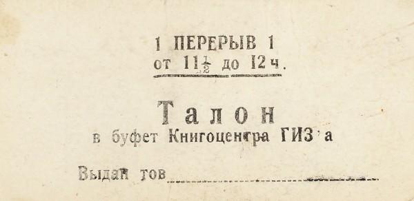 Талон в буфет Книгоцентра ГИЗа. 1920-е гг.