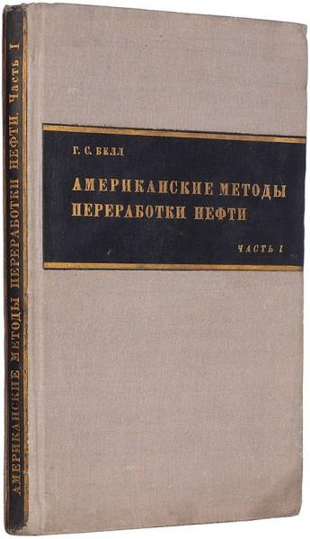 Белл, Г.С. Американские методы переработки нефти. В 2 ч. Ч. 1. 2-е изд. Л.; М.: Гос. научно-техническое нефтяное изд-во, 1933.
