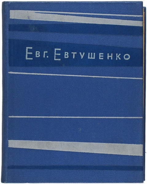 [Автограф от пижона Жеки Евтушенко] Евтушенко, Е. Взмах руки. Стихи. М.: Молодая гвардия, 1962.