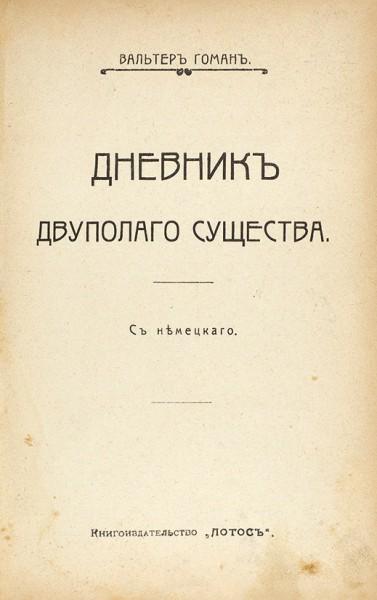 [Арестованный тираж] Гоман, В. Дневник двуполого существа. М.: Лотос, 1908.