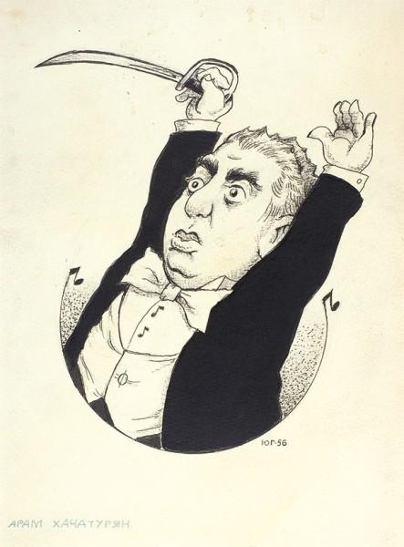 Ганф Юлий Абрамович (1898—1973) «Арам Хачатурян». 1956. Бумага, тушь, перо, кисть, 32,1 х 23,9 см.