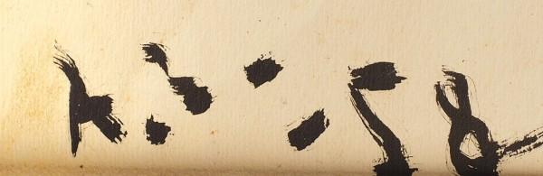 Зверев Анатолий Тимофеевич (1931 — 1986) «Ваза на синей скатерти». 1958. Бумага, угольный карандаш, масло, 56,7 х 40,5 см.
