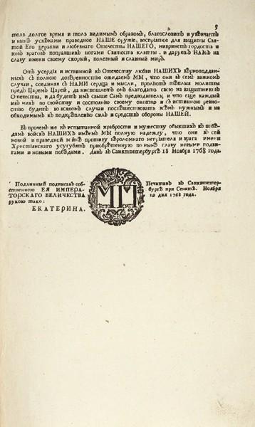 Манифест Екатерины II «О начатии войны с Оттоманскою Портою». СПб.: Печатан при Сенате, 19 ноября 1768.