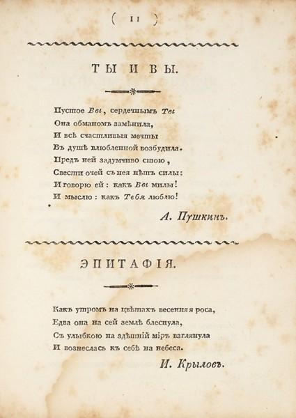 [Прижизненные публикации А.С. Пушкина] Северные цветы на 1829 год . СПб.: В Тип. Департамента Народного Просвещения, 1828.