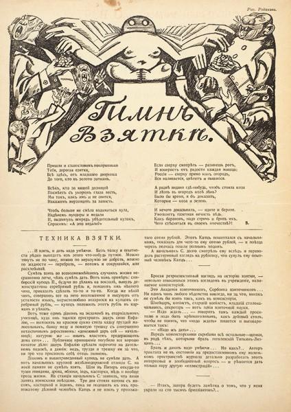 [Специальный номер «О взятке»] Маяковский, В. Гимн взятке. Внимательное отношение к взяточникам. [Стихотворения] // Новый сатирикон. № 35, 27 августа 1915 г. [Война].