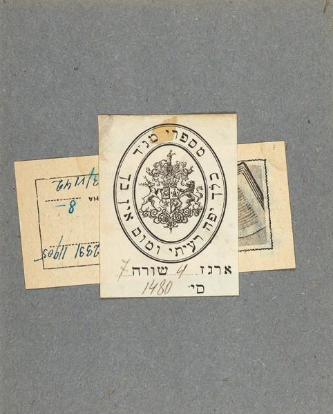 Юдовин, С.Б., Малкин, М.М. Еврейский народный орнамент. [На идиш]. Витебск, 1920.