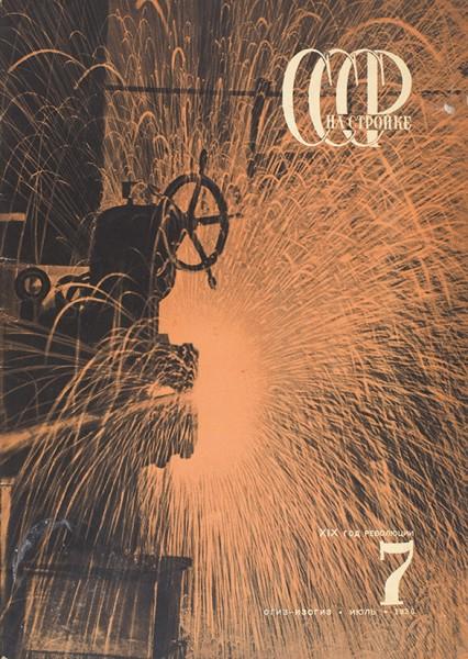 [Лисицкий и Родченко по 1739 руб. 13 коп.] Подборка из 23 номеров журнала «СССР на стройке». 1933-1940.
