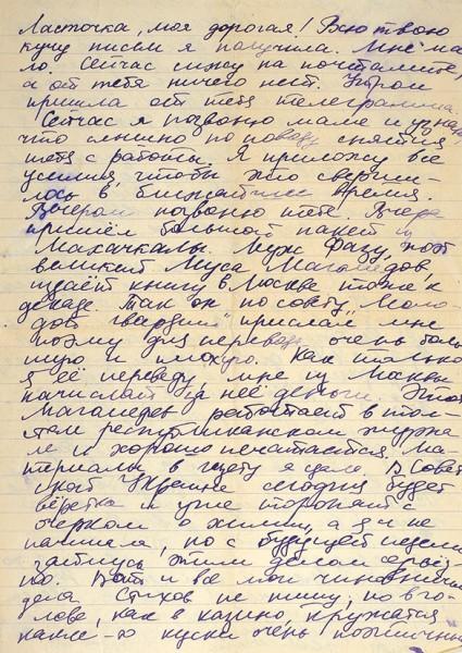 """[«Белла ездит на собственном """"Москвиче"""" и страшно освинела…»] Мориц, Ю. Сорок пять писем. Рукописи неопубликованных стихотворений. М., 1950-1960."""