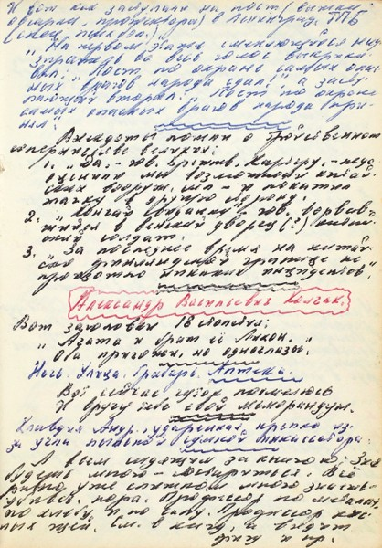 [Я рад, что я, как и моя отчизна, весь сделан из отдельных недостатков и временных трудностей] Ерофеев, Вен. Записная книжка. От Пасхи 79 г. [М.], 1979-1980.