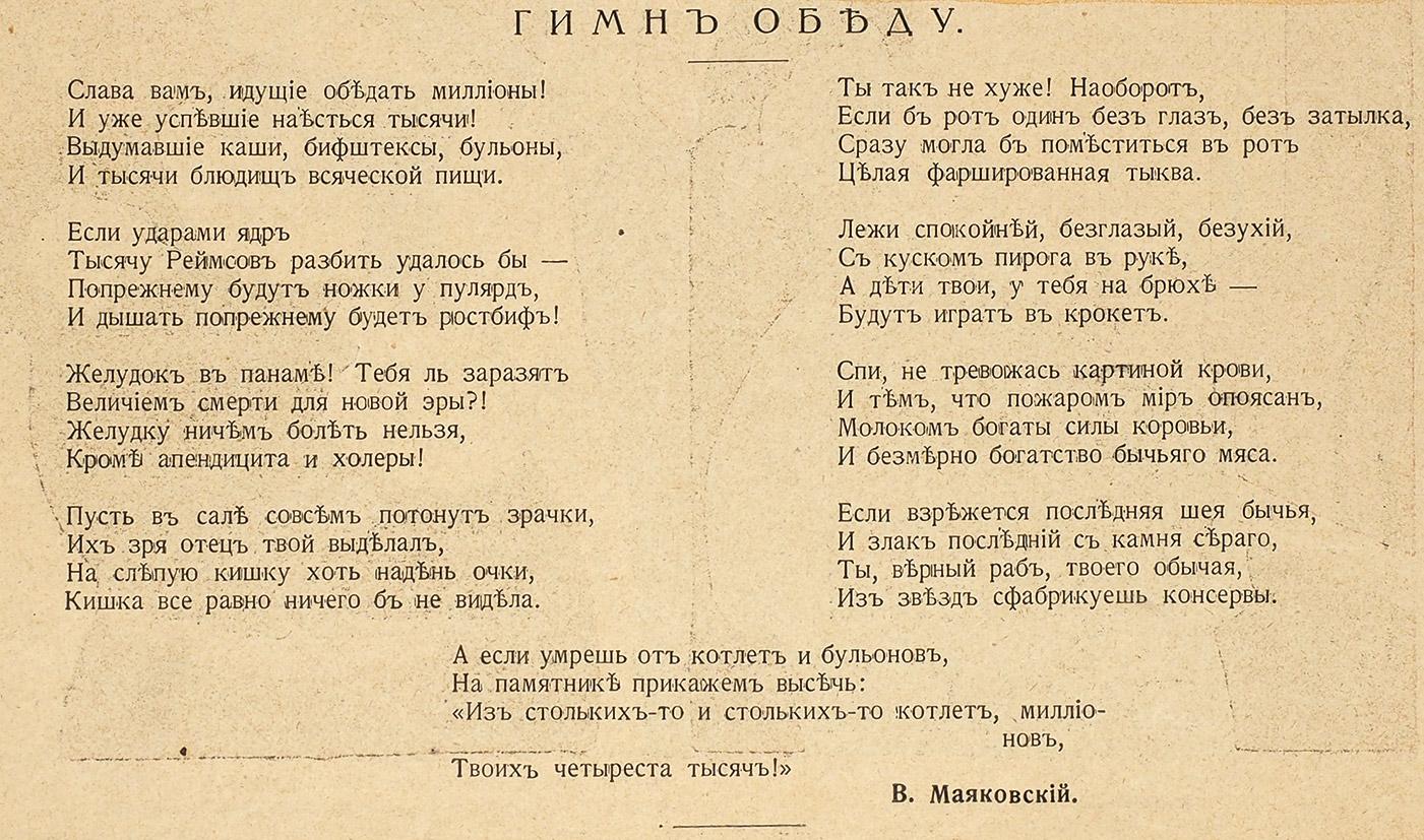 Маяковский гимн онанистов