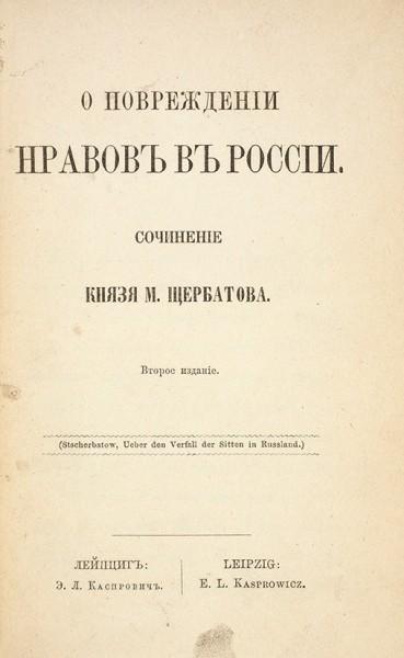 Конволют из двух лейпцигских изданий Э.Л. Каспровича, запрещенных в Росии.