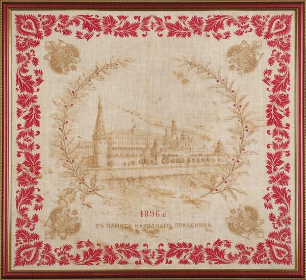 Платок «В память народного праздника. 1896» со следами крови участника Ходынской трагедии. 1896.