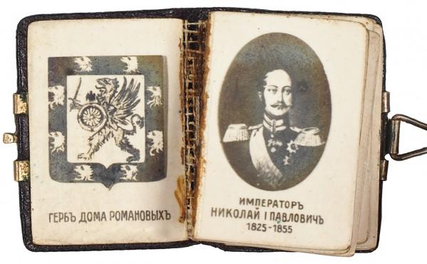 [Мимиминиатюрное издание 2,5 х 1,8 см!] Дом Романовых. Б.м., [1910-е гг.]