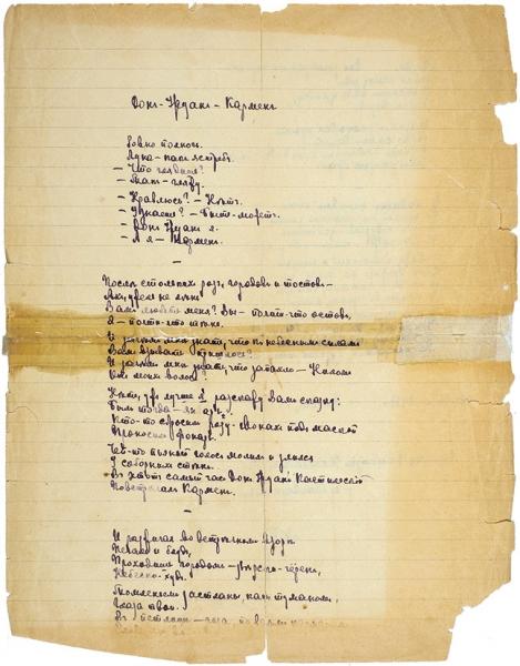 Рукопись Марины Цветаевой: четыре стихотворения из цикла «Дон Жуан». Дат. Москва, 1939 г.